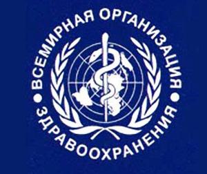 vsemirnaya-organizaciya-zdravookhranen