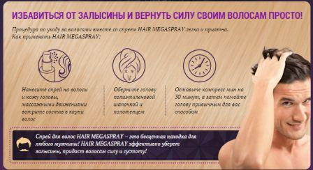 спрей для восстановления волос Hair MegaSpray