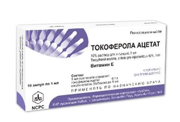 Токоферол (представляет собою витамин Е в ампулах)