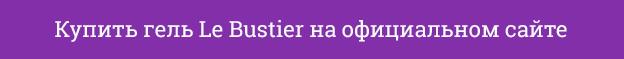Купить гель Le Bustier на официальном сайте
