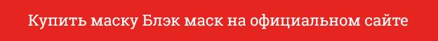 Купить маску Блэк маск на официальном сайте