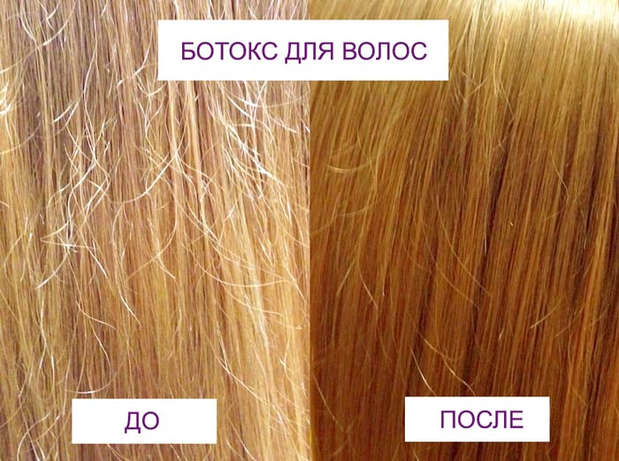 картинки ботокс для волос